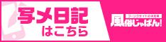 ラブボート新栄写メ日記一覧風俗じゃぱん